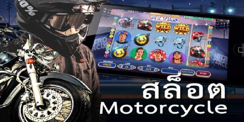 รีวิวเกมสล็อต 918Kiss Motorcycle